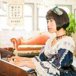 [Album] Rico Sasaki – Curtain Call wo Yurashite [MP3/320K/ZIP][2019.11.20]