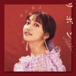 [Digital Single] Sonoko Inoue – Ribon [MP3/320K/ZIP][2019.12.18]
