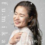 [Single] fumika – Hanataba ni Komete [AAC/256K/ZIP][2017.11.29]