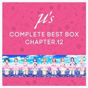 μ's Complete BEST BOX Chapter.12 [MP3/320K/ZIP][2019.12.25]