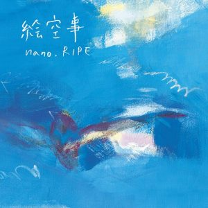 "[Single] nano.RIPE – Esoragoto ""Sankarea"" Opening Theme [FLAC/ZIP][2012.04.25]"