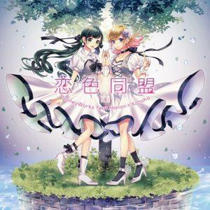[Album] HoneyWorks – Koiiro Doumei [MP3/320K/ZIP][2020.01.14]