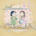 Kono Sekai no Katasumi ni Sara ni Ikutsumono Original Soundtrack [MP3/320K/ZIP][2019.12.18]