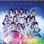 "[Single] Niji no Conquistador – Bokura no Turn ""Cardfight!! Vanguard: Shinemon-hen"" 2nd Ending Theme [MP3/320K/ZIP][2020.01.22]"