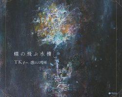 [Single] TK from Ling Tosite Sigure – Chou no Tobu Suisou [FLAC/ZIP][2020.01.22]