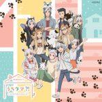 """[Single] Tama (CV:Souma Saito) – Hidamari wo Sagashite """"Kyokou Suiri"""" Ending Theme [MP3/320K/ZIP][2020.01.11]"""