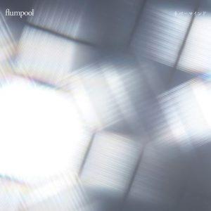 "[Digital Single] flumpool – Never Mind ""Ahiru no Sora"" 2nd Opening Theme [MP3/320K/ZIP][2020.01.08]"
