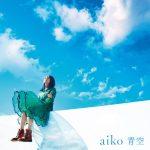 [Single] aiko – Aozora [MP3/320K/ZIP][2020.02.26]