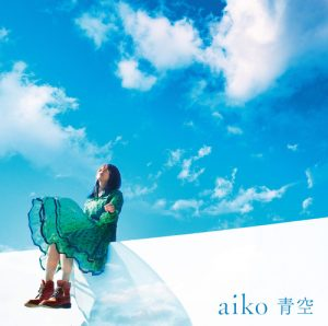 [Single] aiko – Aozora [MP3/320K/ZIP][2020.02.26]