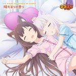 "[Single] V.A. – Hidamari no Kaori ""NEKOPARA"" Ending Theme [MP3/320K/ZIP][2020.02.19]"