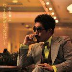 [Digital Single] Masayuki Suzuki – Tatoe Sekaiga Soppo Muitemo [MP3/320K/ZIP][2020.02.07]