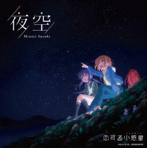 "[Single] Minori Suzuki – Yozora ""Koisuru Asteroid"" Ending Theme [MP3/320K/ZIP][2020.02.12]"