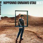 [Album] NakamuraEmi – NIPPONNO ONNAWO UTAU BEST2 [MP3/320K/ZIP][2020.02.05]