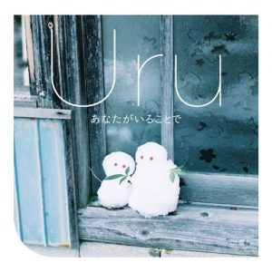 [Digital Single] Uru – Anata ga Iru Koto de [MP3/320K/ZIP][2020.02.09]