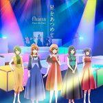 "[Single] fhána – Hoshi wo Atsumete ""SHIROBAKO the Movie"" Theme Song [MP3/320K/ZIP][2020.02.26]"
