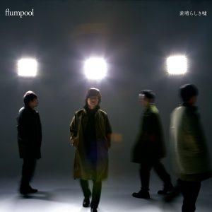 [Mini Album] flumpool – Subarashiki Uso [MP3/320K/ZIP][2020.02.06]