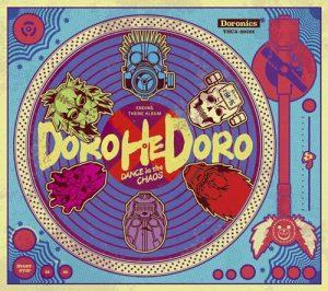 DOROHEDORO ENDING THEME ALBUM: DANCE in the CHAOS [MP3/320K/ZIP][2020.03.25]