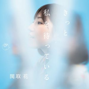 [Mini Album] Hana Sekitori – Kitto Watashi wo Matte Iru [MP3/320K/ZIP][2020.03.04]
