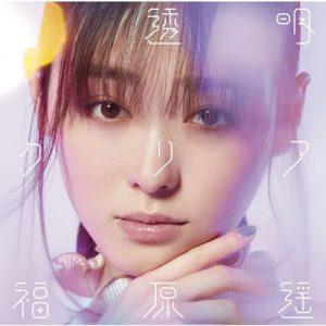 [Single] Haruka Fukuhara – Tomei Clear [MP3/320K/ZIP][2020.03.10]