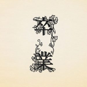 [Single] Kobukuro – SOTSUGYOU [MP3/320K/ZIP][2020.03.18]