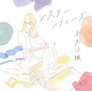 [Mini Album] Saori Hayami – SISTER CITIES [MP3/320K/ZIP][2020.03.25]