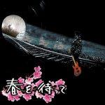 [Digital Single] WANIMA – Haru wo Matte [MP3/320K/ZIP][2020.03.12]