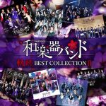 [Album] Wagakki Band – Kiseki Best Collection II [MP3/320K/ZIP][2020.03.25]