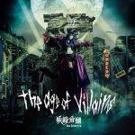 [Album] Yousei Teikoku – The age of villains [MP3/320K/ZIP][2020.03.25]