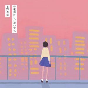 [Mini Album] Yuka Ueno – Konya Atashi ga Naitemo [MP3/320K/ZIP][2020.03.18]