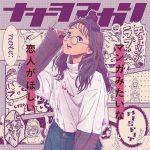 [Mini Album] Akari Nanawo – Manga Mitai na Koibito ga Hoshii [MP3/320K/ZIP][2020.04.08]