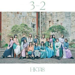 [Single] HKT48 – 3-2 [MP3/320K/ZIP][2020.04.22]