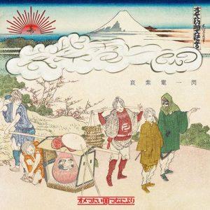 "[Single] Omedetai Atama de Naniyori – Aishiden Issen ""Kengan Ashura S2"" Opening Theme [MP3/320K/ZIP][2020.04.03]"