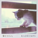 [Digital Single] RADWIMPS – Nekojarashi [MP3/320K/ZIP][2020.04.06]