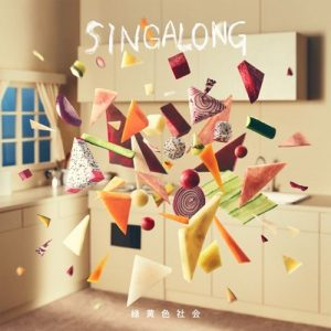 [Album] Ryokuoushoku Shakai – SINGALONG [FLAC/ZIP][2020.04.22]