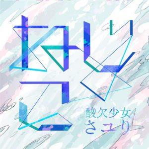 [Digital Single] Sayuri – Nejiko [MP3/320K/ZIP][2020.04.01]
