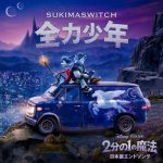 [Single] Sukima Switch – Zenryoku Shounen (Remastered) [MP3/320K/ZIP][2020.04.03]