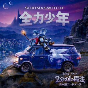 [Single] Sukima Switch – Zenryoku Shounen (Remastered) [MP3/320K/ZIP][2020.04.03]