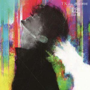 [Album] TK from Ling tosite sigure – Sainou [FLAC/ZIP][2020.04.15]