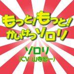 [Digital Single] Zorori (CV. Koichi Yamadera) – Motto! Motto! Kaiketsu Zorori [MP3/320K/ZIP][2020.04.15]