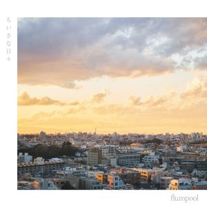 "[Digital Single] flumpool – Chiisana Hibi ""Kakushigoto"" Opening Theme [MP3/320K/ZIP][2020.04.02]"