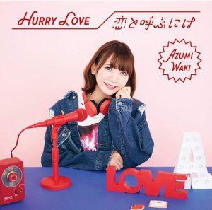 [Single] Azumi Waki – Hurry Love/Koi to Yobu ni wa Hurry Love [MP3/320K/ZIP][2020.05.13]