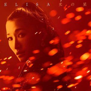 [Digital Single] ELISA – Hikari no Hoshi [MP3/320K/ZIP][2020.05.25]