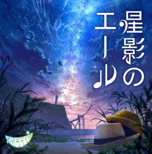 [Single] GReeeeN – Hoshikage no Yell [MP3/320K/ZIP][2020.06.24]