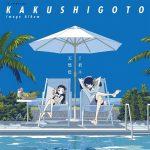 KAKUSHIGOTO Image Album feat. Kimi wa Tennenshoku [MP3/320K/ZIP][2020.05.27]