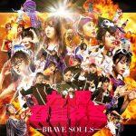 [Single] Osaka Shunkashuto – Brave Souls [MP3/320K/ZIP][2020.05.13]