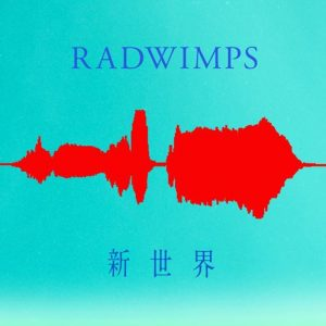 [Digital Single] RADWIMPS – Shinsekai [FLAC/ZIP][2020.05.09]