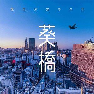 [Digital Single] Sayuri – Aoibashi [FLAC/ZIP][2020.05.22]