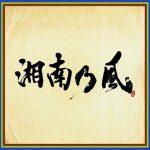[Album] Shonan no Kaze – Shonan no Kaze ~Shihou Senpuu~ [MP3/320K/ZIP][2020.05.20]