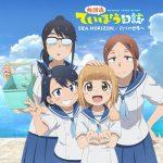 """[Single] Umino Koukou Teibobu – SEA HORIZON/Tsuri no Sekai e """"Hokago Teibo Nisshi"""" Opening & Ending Theme [MP3/320K/ZIP][2020.07.22]"""