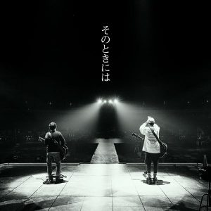 [Digital Single] Yuzu – Sono Toki ni wa [MP3/320K/ZIP][2020.05.25]